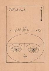 منتهي الحب _ احسان عبد القدوس.pdf