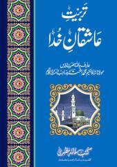 tarbiyat e ashiqan e khuda.pdf