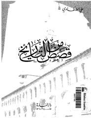قصص من التاريخ - الطنطاوي.pdf