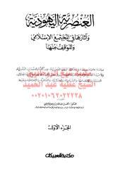 oy1_2 مكتبةالشيخ عطية عبد الحميد.pdf