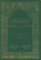 الإبانة عن أصول الديانة - أبي الحسن علي بن إسماعيل الأشعري (ت) بشير محمد عيون (ط3) مكتبة المؤيد.pdf