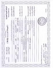 Samsung MEDISON Agency Certificate.pdf