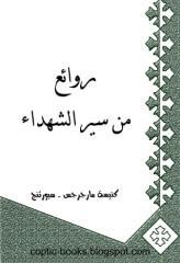 coptic-books.blogspot.com روائع من سير الشهداء.pdf