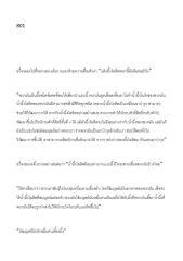 เชือดซอมบี้พิชิตฮาเร็ม 801- 853.pdf
