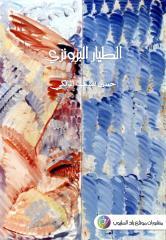Attayar Elbronzee.pdf