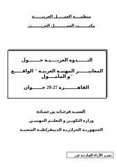 المنظومــــة الجزائريــــة للتعليم و التكويــــن و التشغيـــل.doc