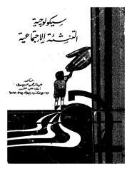 كتاب_سيكولوجيه_التنشئه_الاجتماعيه_عبد_الرحمن_العيسوي.pdf