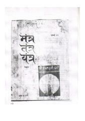 Mantra Tantra Yantra Vigyan July 1981.pdf
