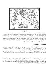اللغة الآرامية.pdf