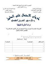 طريان الاحتمال على الدليل وأثره في الفروع.pdf