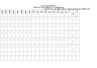 حروف الهجاء من حرف الألف وحتى حرف الحاء.doc