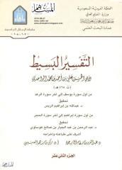 BSeeT_12.pdf
