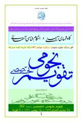 25 Moharram 1429.pdf