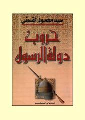حروب دولة الرسول الجزء الثاني - سيد القمني.pdf .pdf
