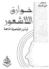 علي الوردي - خوارق اللاشعور.pdf