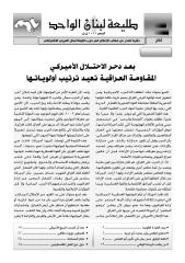 79 طليعة أذار  2012.pdf