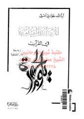 almaad-w-alqeamh-fy-alqran-aml-ar_PTIFF مكتبةالشيخ عطية عبد الحميد.pdf