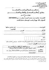 نتائج سامية الصادق.doc