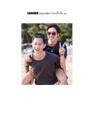 Lovesick ชุลมุนหนุ่มกางเกงน้ำเงิน #2.pdf