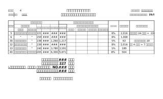 เงินสดm-27-5-53.xlsx