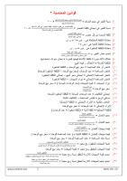 قوانين المحاسبة 2.pdf