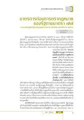 มาตรการก่อนการตรากฎหมายของรัฐตามมาตรา 77.pdf