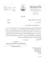 71تعزيز الولاء للوطن والإسهام في أمنه.doc