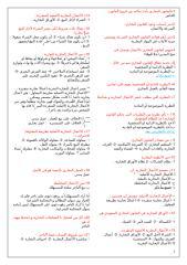 ملخص القانون التجاري 60 سؤال.doc