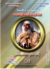 coptic-books.blogspot.com الله هو هدفك.pdf