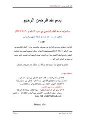 محاضرات مادة الفكر الفلسفي  مكتوبة للدكتور محمد الميداني (2).pdf