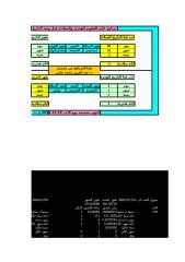 برنامج غانم للتقويم الهجري الميلادي3.xls
