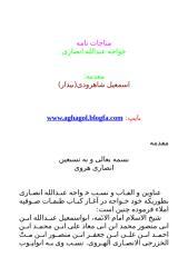 مناجات نامه خواجه عبد الله انصاری.doc