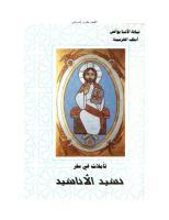 تاملات في سفر نشيد الانشاد.pdf