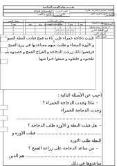 تقييم الوحدة 6 انتاج كتابي.doc