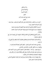 Alaaemah4_pdf.pdf