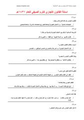 أسئلة قانون تجاري.pdf