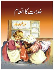 Urdu kid Story 07.pdf